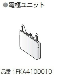 【最安値挑戦中!最大24倍】パナソニック FKA4100010 電極ユニット 空間清浄機ジアイーノ交換用パーツ [◇]