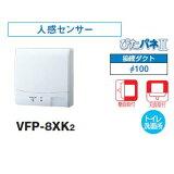 【SOY受賞!】換気扇 東芝 VFP-8XK2 パイプ用ファン 圧力形パイプ用 センサー自動運転タイプ [■]