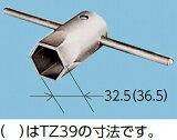 【ポイント最大 16倍】水栓金具 TOTO TZ23 TU142P用締め付け工具 対辺32.5mm [■]