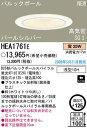 パナソニック電工(Panasonic)・ダウンライト(高気密SGI型) HEA1761E