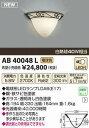 【最安値挑戦中!最大17倍】照明器具 コイズミ AB40048L ブラケット 白熱球40W相当 LED付 電球色 [(^^)]