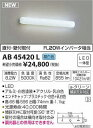 【ポイント最大 17倍】コイズミ照明 AB45420L ブラケット 鏡上灯 天井直付・壁付取付 FL20Wインバータ相当 LED一体型 昼白色 [(^^)]