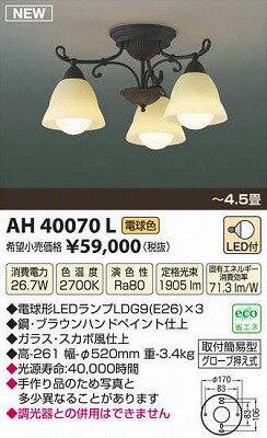 【全商品 ポイント最大 16倍】照明器具 コイズミ AH40070L シャンデリア REZZATO LED付 電球色 〜4.5畳 [(^^)]