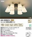 楽天まいどDIY【ポイント最大 17倍】コイズミ照明 AA42062L シャンデリア LED付 電球色 〜10畳 [(^^)]
