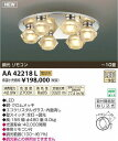 【ポイント最大 20倍】コイズミ照明 AA42218L シャンデリア 調光 リモコン LED一体型 電球色 〜10畳 [(^^)]