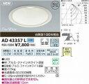 【最大5000円割引クーポン】コイズミ照明 AD43357L M形ダウンライト ON-OFFタイプ 白熱球100W相当 LED一体型 白色 防雨型 埋込穴φ150 [(^^)]