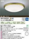 【ポイント最大 16倍】コイズミ照明 AH42459L シーリングライト Migella 調光・調色 リモコン LED一体型 〜12畳 [(^^)]