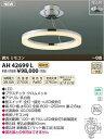 【全商品 ポイント最大 16倍】コイズミ照明 AH42699L シャンデリア 調光 リモコン LED一体型 電球色 〜8畳 [(^^)]