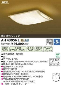 【最安値挑戦中!最大20倍】コイズミ照明 AH43056L 和風シーリングライト 灯枕 調光・調光 リモコン 〜8畳 LED一体型 白木 ホワイト [(^^)]