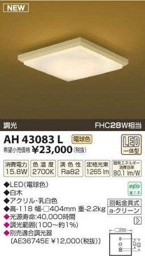 【最安値挑戦中!最大20倍】コイズミ照明 AH43083L 和風シーリングライト 調光 FHC28W相当 LED一体型 電球色 白木 ホワイト [(^^)]