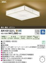 【ポイント最大 20倍】コイズミ照明 AH43122L 和風シーリングライト あずみ 調光・調光 リモコン 〜8畳 LED一体型 白木 強化和紙 [(^^)]