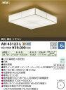 【ポイント最大 20倍】コイズミ照明 AH43123L 和風シーリングライト あずみ 調光・調光 リモコン 〜6畳 LED一体型 白木 強化和紙 [(^^)]
