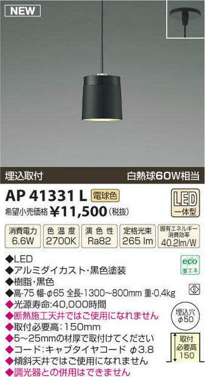 【最安値挑戦中!SPU他7倍〜】コイズミ照明 AP41331L コンパクト埋込フランジシリーズ 白熱球60W相当 LED一体型 電球色 ブラック [(^^)]