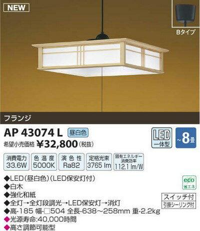 【全商品 ポイント最大 17倍】コイズミ照明 AP43074L 和風ペンダントライト 清水 フランジ 〜8畳 LED一体型 昼白色 白木 和紙入 [(^^)]