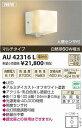 【全商品 ポイント最大 16倍】コイズミ照明 AU42316L ポーチライト 壁 ブラケットライト 勝手口灯 人感センサ付マルチタイプ 白熱球60W相当 LED一体型 電球色 [(^^)]