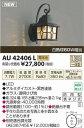 【全商品 ポイント最大 26倍】コイズミ照明 AU42406L ポーチライト 壁 ブラケットライト 白熱球60W相当 LED一体型 電球色 防雨型 [(^^)]