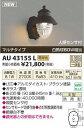 【全商品 ポイント最大 16倍】コイズミ照明 AU43155L ポーチライト 壁 ブラケットライト 人感センサ付マルチタイプ 白熱球60W相当 LED一体型 電...