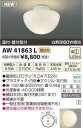 【全商品 ポイント最大 16倍】コイズミ照明 AW41863L 浴室灯 天井直付・壁付両用型 白熱球60W相当 LED付 電球色 [£]