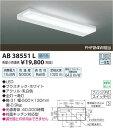 【全商品 ポイント最大 26倍】照明器具 コイズミ照明 AB38551L キッチンライト 流し元灯 FHF24W相当 LED一体型 昼白色 [(^^)]【02P03Dec16】