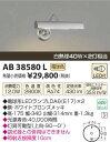 楽天まいどDIY【ポイント最大 17倍】照明器具 コイズミ照明 AB38580L ブラケットライト LEDピクチャーライト白熱球40W×3灯相当 LED付 [(^^)]