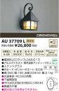 【ポイント最大 17倍】照明器具 コイズミ照明 AU37709L ポーチライト 壁 ブラケットライト 白熱球40W相当 LED付 [(^^)]