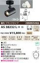 【全商品 ポイント最大 16倍】コイズミ照明 AS38232L (黒色) スポットライト 調光 フランジタイプ 白熱球60W相当 LED一体型 電球色 [(^^...