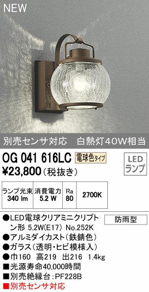 【全商品 ポイント最大 17倍】照明器具 オーデリック OG041616LC エクステリアポーチライト LED 別売センサ対応 白熱灯40W相当 電球色タイプ [∀(^^)]