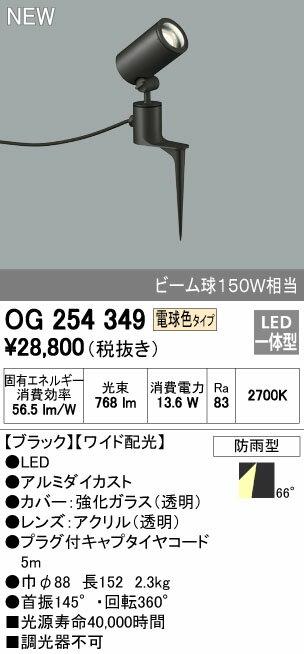 【全商品 ポイント最大 17倍】照明器具 オーデリック OG254349 エクステリアスポットライト LED一体型 ビーム球150W相当 電球色タイプ ワイド配光 [∀(^^)]