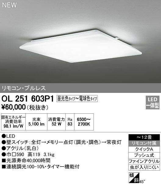 【全商品 ポイント最大 17倍】照明器具 オーデリック OL251603P1 シーリングライト LED一体型 調色・調光タイプ リモコン付属 プルレス 〜12畳 [∀(^^)]