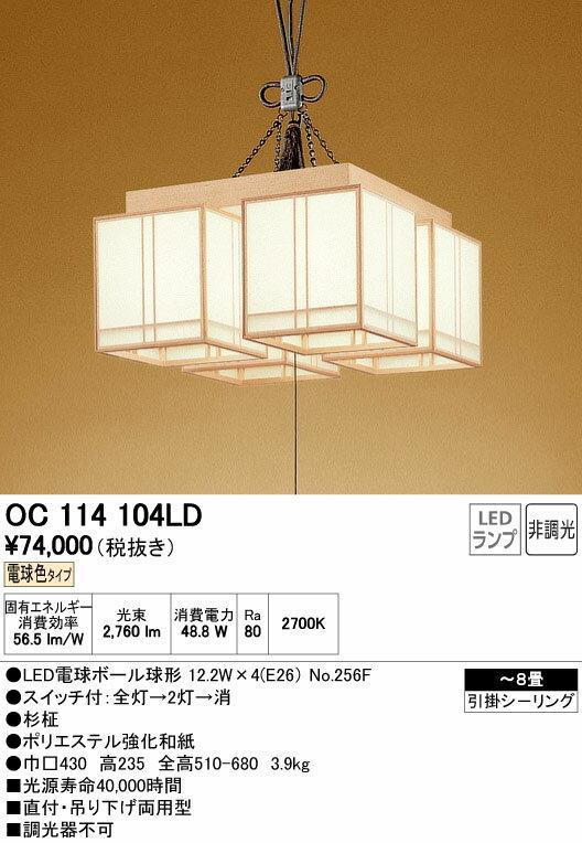 【全商品 ポイント最大 16倍】照明器具 オーデリック OC114104LD 和風ペンダントライト LEDランプ 電球色タイプ 〜8畳 [∀(^^)]