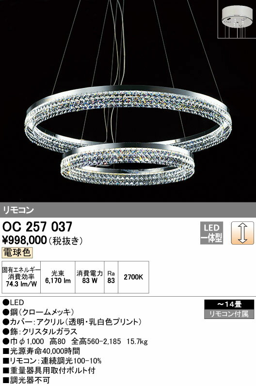【全商品 ポイント最大 17倍】オーデリック OC257037 シャンデリア LED一体型 電球色タイプ リモコン付属 〜14畳 [∀(^^)]