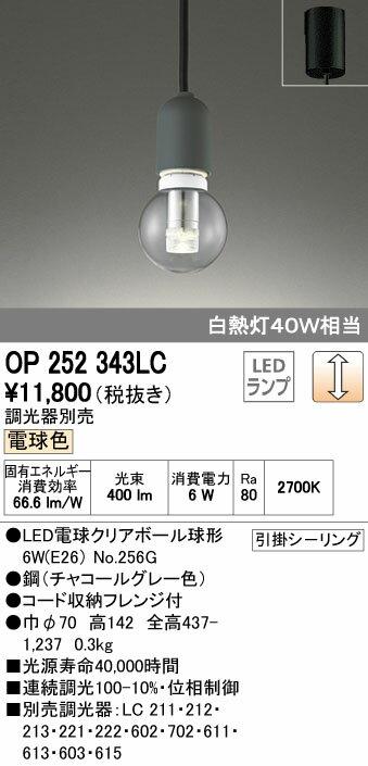 【最安値挑戦中!最大33倍】照明器具 オーデリック OP252343LC ペンダントライト LED 連続調光 電球色 白熱灯40W相当 調光器別売 コード色:黒 [∀(^^)]の写真