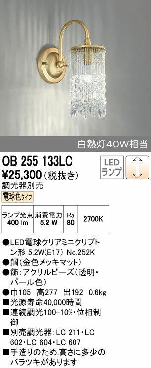 【最安値挑戦中!SPU他7倍〜】照明器具 オーデリック OB255133LC ブラケットライト LED 連続調光 白熱灯40W相当 電球色タイプ 調光器別売 [∀(^^)]