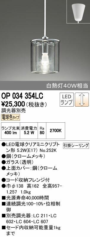 【全商品 ポイント最大 17倍】照明器具 オーデリック OP034354LC ペンダントライト LED 連続調光 白熱灯40W相当 電球色タイプ 調光器別売 [∀(^^)]