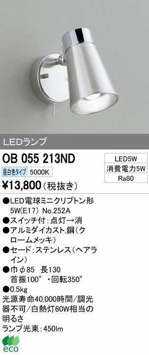 【最安値挑戦中!最大24倍】キッチンライト オーデリック OB055213ND LED電球ミニクリプトン形 昼白色 LEDランプ [∀(^^)]