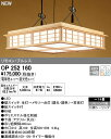 【全商品 ポイント最大 26倍】オーデリック OP252160 和風照明 LED一体型 電球色〜昼光色 〜14畳 引掛シーリング 杉柾 リモコン付属 [∀(^^)]
