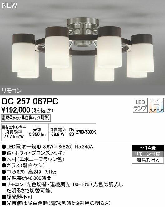 【全商品 ポイント最大 17倍】オーデリック OC257067PC(ランプ別梱) シャンデリア LED電球一般形 光色切替タイプ リモコン付属 〜14畳 [∀(^^)]