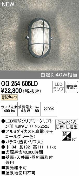 【全商品 ポイント最大 17倍】オーデリック OG254605LD(ランプ別梱) エクステリアポーチライト LED電球クリアミニクリプトン形 電球色 非調光 [∀(^^)]