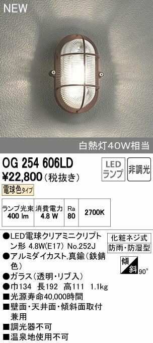 【全商品 ポイント最大 17倍】オーデリック OG254606LD(ランプ別梱) エクステリアポーチライト LED電球クリアミニクリプトン形 電球色 非調光 [∀(^^)]