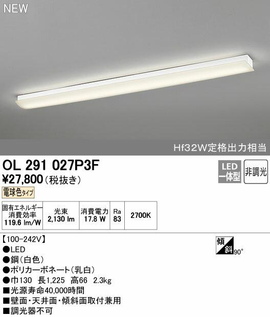 【全商品 ポイント最大 17倍】オーデリック OL291027P3F(LEDユニット別梱) ブラケット キッチンライト LED一体型 電球色 非調光 Hf32W定格出力相当 [∀(^^)]