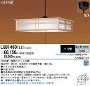 【ポイント最大 17倍】照明器具 パナソニック LGB14601LE1 ペンダントライト 直付吊下型 LED 〜1...
