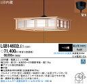 【ポイント最大 17倍】照明器具 パナソニック LGB14602LE1 ペンダントライト 直付吊下型 LED 〜1...