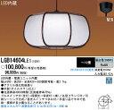 【ポイント最大 17倍】照明器具 パナソニック LGB14604LE1 ペンダントライト 直付吊下型 LED 〜1...