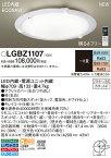 【ポイント最大 26倍】パナソニック LGBZ1107 洋風シーリングライト 天井直付型 LED(昼光色・電球色) リモコン付 調光・調色 〜8畳 ホワイト [∽]【02P27May16】