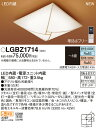【全商品 ポイント最大 17倍】パナソニック LGBZ1714 和風シーリングライト 天井直付型 LED(昼光色・電球色) リモコン付 調光・調色 〜8畳 白木 強化和紙 [∽]