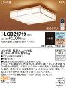 【全商品 ポイント最大 17倍】パナソニック LGBZ1719 和風シーリングライト 天井直付型 LED(昼光色・電球色) リモコン付 調光・調色 〜8畳 白木 強化和紙 [∽]