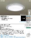【全商品 ポイント最大 16倍】照明器具 パナソニック LGBZ3104 天井照明 シーリングライト 天井直付型 LED 〜12畳 [∽]