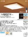 【全商品 ポイント最大 16倍】パナソニック LGBZ3712 和風シーリングライト 天井直付型 LED(昼光色・電球色) リモコン付 調光・調色 〜12畳 白木 [∽]