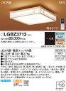 【全商品 ポイント最大 16倍】パナソニック LGBZ3713 和風シーリングライト 天井直付型 LED(昼光色・電球色) リモコン付 調光・調色 〜12畳 白木 強化和紙 [∽]
