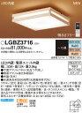 【全商品 ポイント最大 16倍】パナソニック LGBZ3716 和風シーリングライト 天井直付型 LED(昼光色・電球色) リモコン付 調光・調色 〜12畳 白木 強化和紙 [∽]